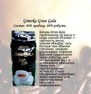 Кофе для клубов,  офисов,  ресторанов,  баров,  кофеен,  кафе